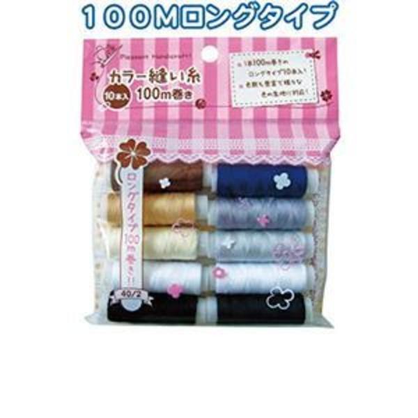 ベーシックカラー縫い糸10本入100m40/2 【12個セット】 23-391