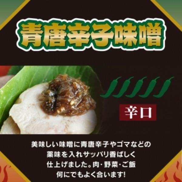 海龍青唐辛子味噌 辛口