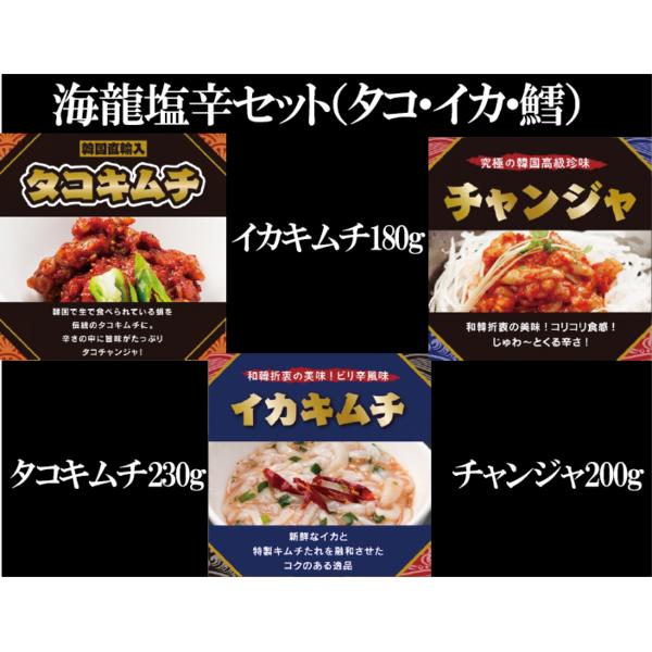 海龍塩辛セット (タコキムチ・イカキムチ・チャンジャ)