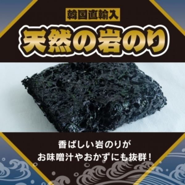 天然岩海苔 乾パレ