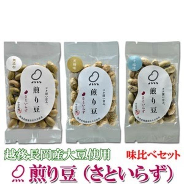 お試しに!煎り豆(さといらず) 味比べセット3種類【9袋セット】(各種3袋)