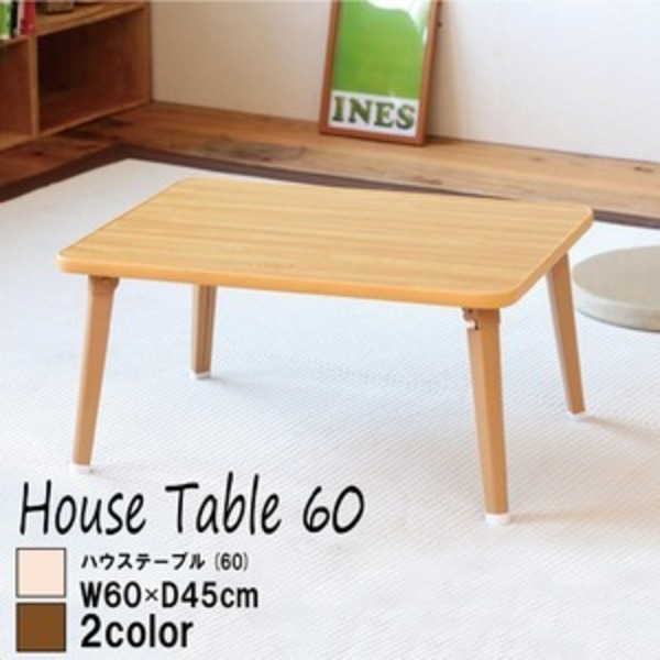 【5個セット】ハウステーブル(60)(ナチュラル) 幅60cm×奥行45cm 折りたたみローテーブル/折れ脚/木目/軽量/コンパクト/業務用/完成品/NK-60