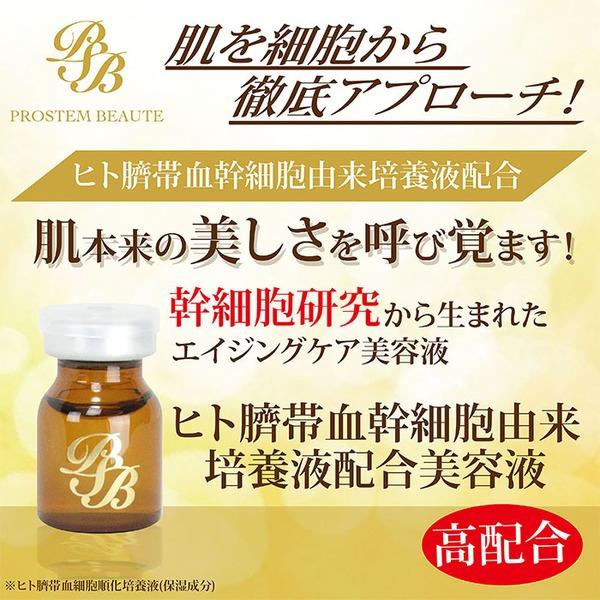 PSBステムリカバリー ビューティーセラム60 ヒト臍帯血細胞順化培養液50%配合美容液