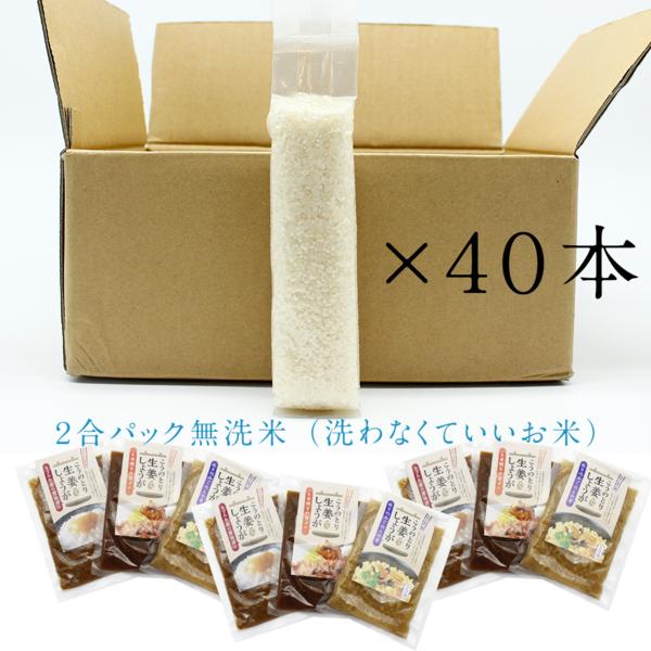 令和元年新米【無洗米】京丹後市の美味しいお米2合パック×40本とご飯にあう生姜製品